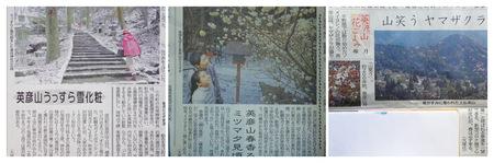2020年2月1日西日本新聞P2010001_collage.jpg