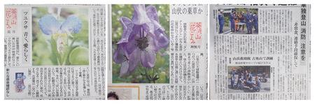 2020年9月17日西日本新聞P9170007_collage.jpg